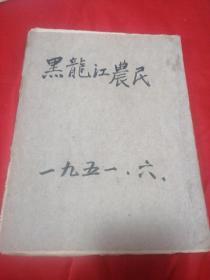 黑龙江农民~53年6月份合订有董存瑞炸碉堡图画