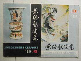 景德镇陶瓷1987年第3期和第4期