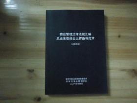 物业管理法律法规汇编及业主委员会运作指导范本【内部资料】