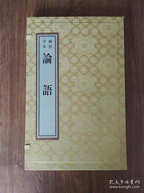 论语:铜活字本