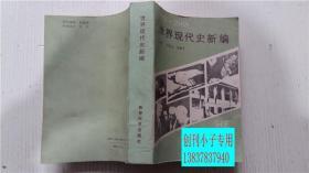 世界现代史新编1914-1988 万松玉 马真玉 主编 教育科学出版社 大32