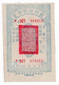民国税证-----中华民国1940年代, 财政部广东税务管理局
