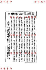 受古书店旧书目录-受古书店-民国受古书店刊本(复印本)