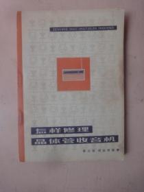 怎样修理晶体管收音机〔1974年1版1印〕
