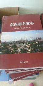 京西北辛安志(北京市石景山区)