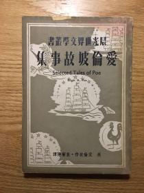 《爱伦坡故事集》(焦菊隐译,晨光出版公司1949年初版)