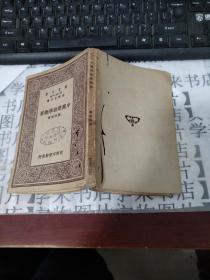 民国旧书 >万有文库:中国声韵学概要          土6