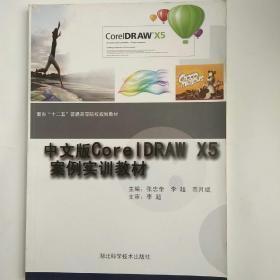 中文版CorelDRAW X5案例实训教材