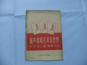 放声歌唱毛泽东思想 学习老三篇歌曲十首