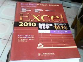 Excel 2010数据处理与分析实战技巧精粹(附光盘一张)