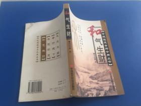 传统道德古为今用丛书——《和气生财》【1版1印5000册】