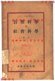 自然科学与社会科学-谦弟著-民国重庆书店刊本(复印本)