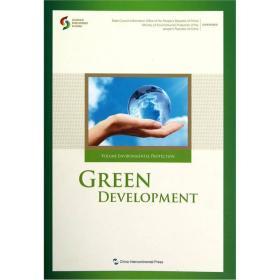 绿色发展(英文版)