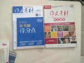 作文素材——高考作文新考点得分点(备考2019)
