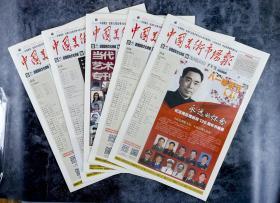 墨笺楼 推荐《中国美术市场报 》最新期刊一组共五期  HXTX104267