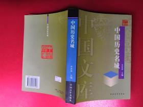 中国历史名城