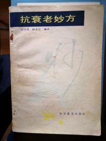 抗衰老妙方【南车库】108