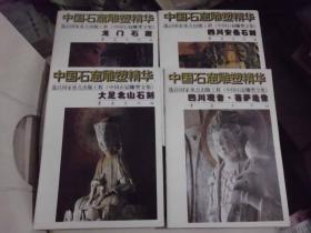 中国石窟雕塑精华选自国家重点出版工程《中国石窟雕塑全集》7本不重复,合售