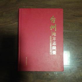 台州地方志提要