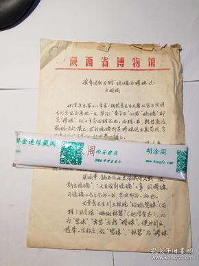 陕西省博物馆工作人员方国瑜抄录(读章鸿钊石雅,琉璃为,,)