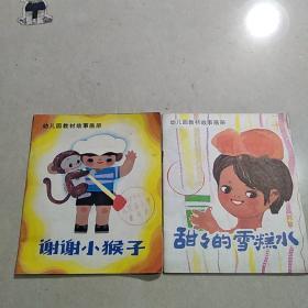 幼儿园教材故事画册(2本合售)