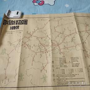 民国老地图  电信线路图川 康 藏  尺寸73/62  民国三十六年