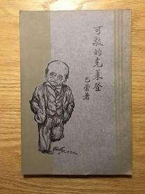 巴蕾《可敬的巴莱登》(商务印书馆1933年,缺版权页)