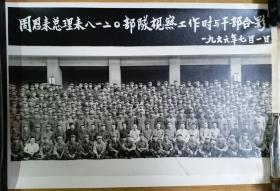 1966年周恩来总理视察八一二零*队工作时与干部合影大张照片