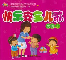 幸福新童年幼儿安全系列读本 快乐安全儿歌 大班·上