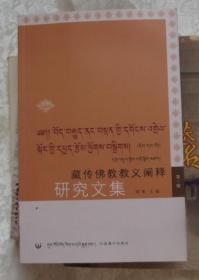 藏传佛教教义阐释研究文集(汉藏文本)