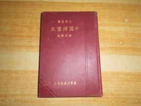 中国绘画史(民国初版精装 潘天寿代表作