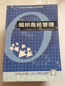 组织发展与创新译丛:组织危机管理(第2版)[美]劳伦斯・巴顿 著 符彩霞 译