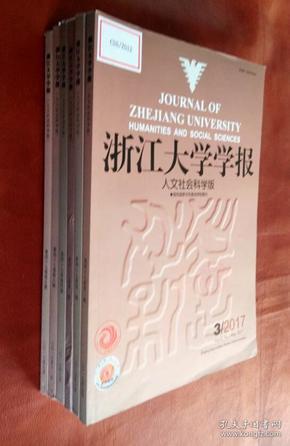 浙江大学学报 (人文社会科学版)2017(第1――12期)