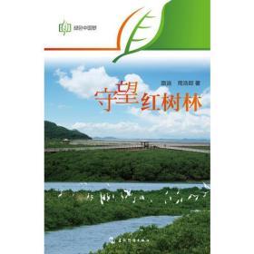 绿色中国梦系列-守望红树林(汉)
