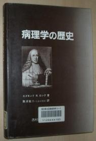 日文原版书 病理学の歴史 単行本 エズモンド・R. ロング  ( A History of pathology,著), 难波纮二 (翻訳) 有些黑白插图