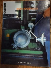 建筑艺术与室内设计 1/2001(意汉对照)