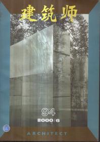建筑师 第94期 2000年6月