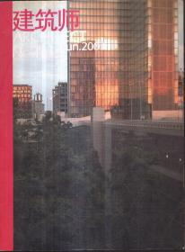 建筑师 NO.103(2003.03)