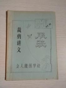 立人缝纫学校:服装裁剪讲义(油印本)