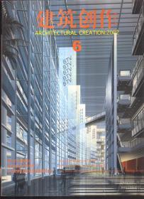 建筑创作 2002.6(总第35期)
