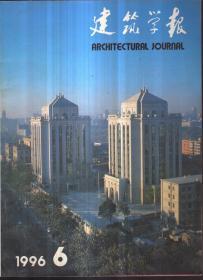 建筑学报 1996/6(总第334期)