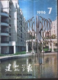 建筑学报 1996/7(总第335期)