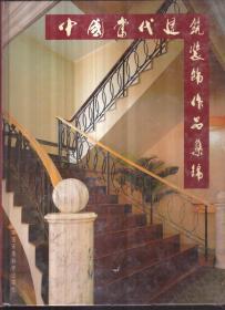 中国当代建筑装饰作品集锦(精装)