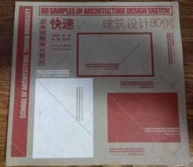 天津大学建筑学院 快速建筑设计80例