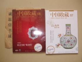 中国收藏2018/7.8(2本书合售,未拆封)