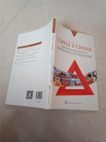 拉美专家看中国系列-全球化时代的智利与中国(西)