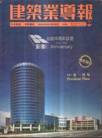 建筑业导报 11/94
