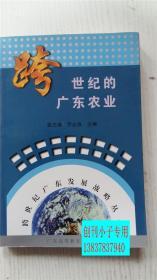 跨世纪的广东农业 袁志清、罗必良 主编 广东高等教育出版社 9787536124080 大32