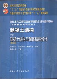 混凝土结构 中册 混凝土结构与砌体结构设计(第五版)