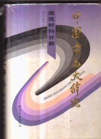 中国商品大辞典(建筑材料分册 精装)
